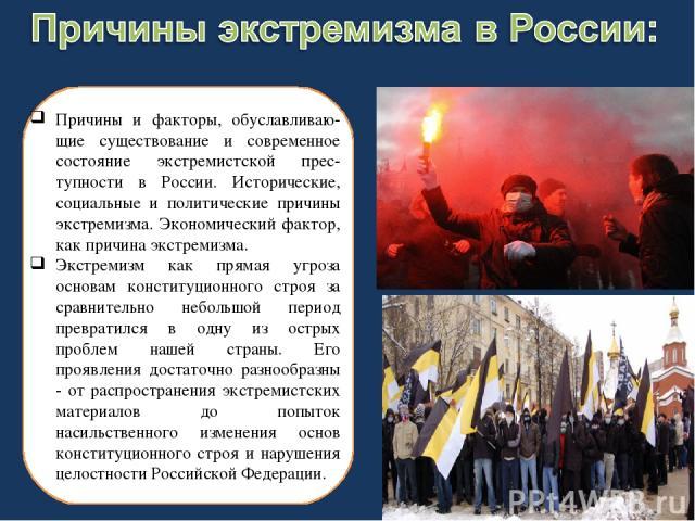 Причины и факторы, обуславливаю-щие существование и современное состояние экстремистской прес-тупности в России. Исторические, социальные и политические причины экстремизма. Экономический фактор, как причина экстремизма. Экстремизм как прямая угроза…