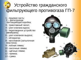 Устройство гражданского фильтрующего противогаза ГП-7 1 - лицевая часть; 2 – фил