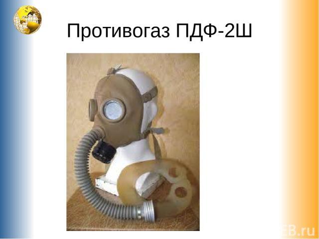 Противогаз ПДФ-2Ш