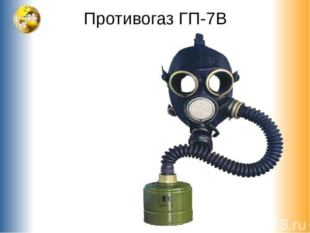 Противогаз ГП-7В