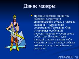 Дикие манеры Древние племена викингов заселяли территории скандинавских стран, а