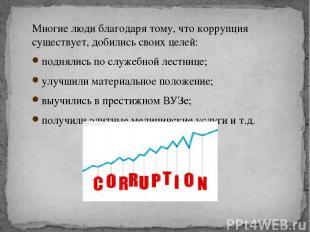 Многие люди благодаря тому, что коррупция существует, добились своих целей: подн
