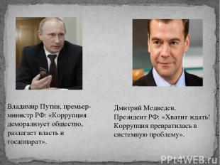 Владимир Путин, премьер-министр РФ: «Коррупция деморализует общество, разлагает
