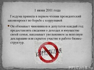 1 июня 2011 года Госдума приняла в первом чтении президентский законопроект по б