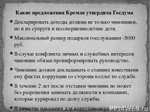 Какие предложения Кремля утвердила Госдума Декларировать доходы должны не только