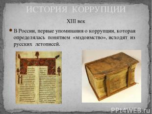 XIII век В России, первые упоминания о коррупции, которая определялась понятием