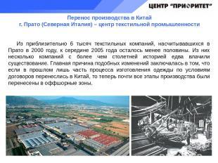 Перенос производства в Китай г. Прато (Северная Италия) – центр текстильной пром