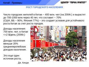 РОСТ ГОРОДСКОГО НАСЕЛЕНИЯ Число городских жителей в Китае ~ 400 млн. чел (на 200