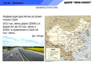 ИНФРАСТРУКТУРА Инфраструктура Китая уступает только США 18,5 тыс. миль дорог (20