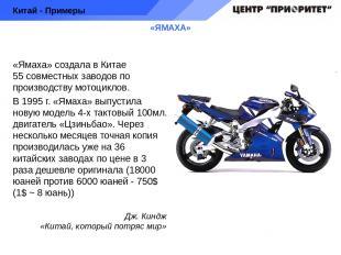 «ЯМАХА» «Ямаха» создала в Китае 55 совместных заводов по производству мотоциклов