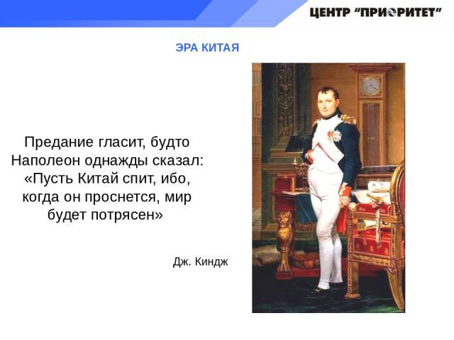 Предание гласит, будто Наполеон однажды сказал: «Пусть Китай спит, ибо, когда он проснется, мир будет потрясен» ЭРА КИТАЯ Дж. Киндж