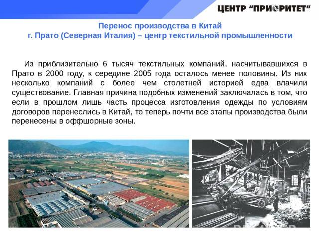Перенос производства в Китай г. Прато (Северная Италия) – центр текстильной промышленности Из приблизительно 6 тысяч текстильных компаний, насчитывавшихся в Прато в 2000 году, к середине 2005 года осталось менее половины. Из них несколько компаний с…