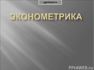 pptcloud.ru