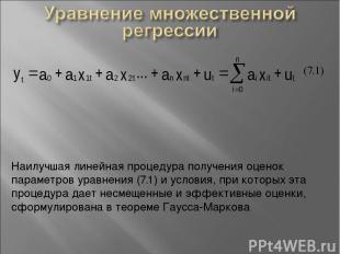 (7.1) Наилучшая линейная процедура получения оценок параметров уравнения (7.1) и