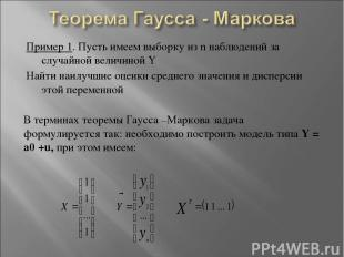 Пример 1. Пусть имеем выборку из n наблюдений за случайной величиной Y Найти наи