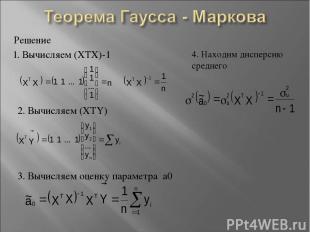 Решение 1. Вычисляем (XTX)-1 2. Вычисляем (XTY) 3. Вычисляем оценку параметра а0