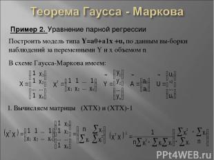 Пример 2. Уравнение парной регрессии Построить модель типа Y=a0+a1x +u, по данны