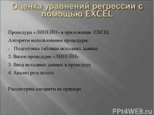 Процедура «ЛИНЕЙН» в приложении EXCEL Алгоритм использования процедуры: Подготов