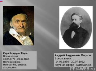 Карл Фридрих Гаусс Время жизни 30.04.1777 - 23.02.1855 Научная сфера – математик