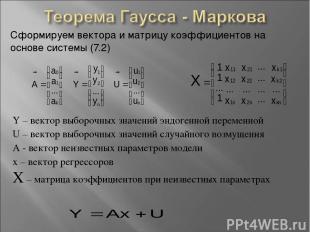 Сформируем вектора и матрицу коэффициентов на основе системы (7.2) Y – вектор вы