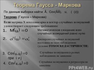 По данным выборки найти: Ã, Cov(ÃÃ), σu, σ(ỹ(z)) Теорема (Гаусса – Маркова) Если
