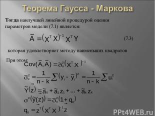 Тогда наилучшей линейной процедурой оценки параметров модели (7.1) является: (7.