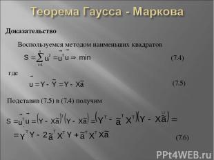 Доказательство Воспользуемся методом наименьших квадратов где (7.4) (7.5) Подста