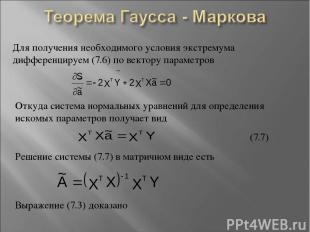 Для получения необходимого условия экстремума дифференцируем (7.6) по вектору па