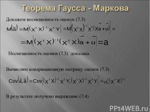 Докажем несмещенность оценок (7.3) Несмещенность оценки (7.3) доказана Вычислим