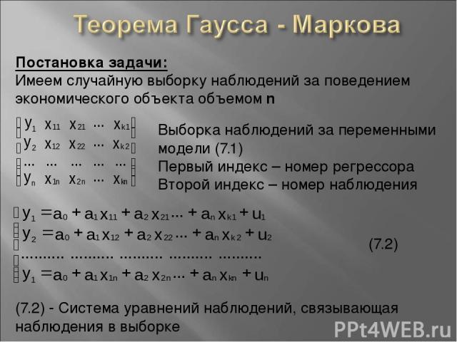 Постановка задачи: Имеем случайную выборку наблюдений за поведением экономического объекта объемом n Выборка наблюдений за переменными модели (7.1) Первый индекс – номер регрессора Второй индекс – номер наблюдения (7.2) - Система уравнений наблюдени…