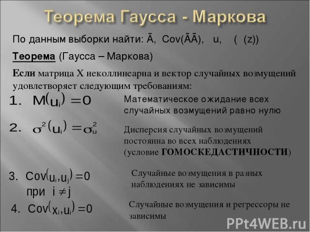 По данным выборки найти: Ã, Cov(ÃÃ), σu, σ(ỹ(z)) Теорема (Гаусса – Маркова) Если матрица Х неколлинеарна и вектор случайных возмущений удовлетворяет следующим требованиям: Математическое ожидание всех случайных возмущений равно нулю Дисперсия случай…