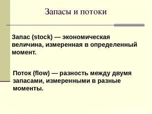 Запасы и потоки Запас (stock) — экономическая величина, измеренная в определенны