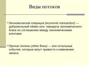 Виды потоков Экономическая операция (economic transaction) — добровольный обмен