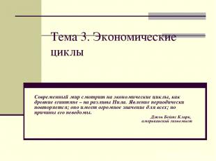 Тема 3. Экономические циклы Современный мир смотрит на экономические циклы, как