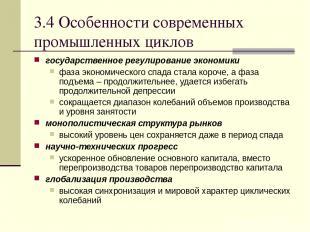3.4 Особенности современных промышленных циклов государственное регулирование эк