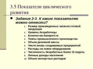 3.5 Показатели циклического развития Задание 2-3 . К каким показателям можно отн