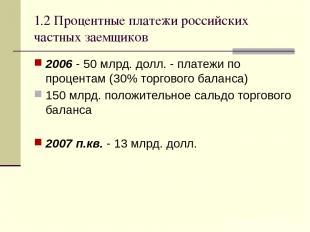 1.2 Процентные платежи российских частных заемщиков 2006 - 50 млрд. долл. - плат