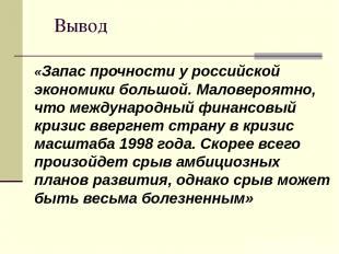 Вывод «Запас прочности у российской экономики большой. Маловероятно, что междуна
