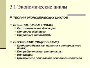 3.1 Экономические циклы ТЕОРИИ ЭКОНОМИЧЕСКИХ ЦИКЛОВ ВНЕШНИЕ (ЭКЗОГЕННЫЕ) Психоло