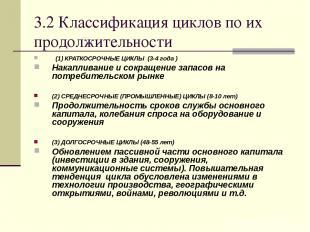 3.2 Классификация циклов по их продолжительности (1) КРАТКОСРОЧНЫЕ ЦИКЛЫ (3-4 го