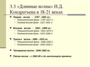 3.3 «Длинные волны» Н.Д. Кондратьева в 18-21 веках Первая  волна  -  1787 - 1
