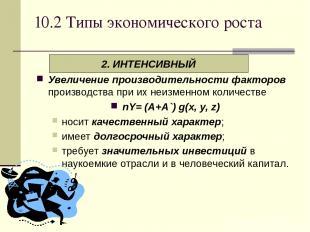10.2 Типы экономического роста Увеличение производительности факторов производст