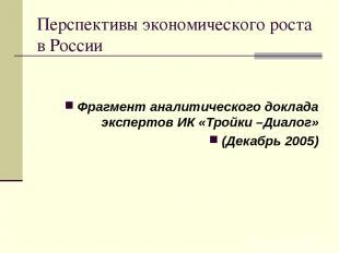 Перспективы экономического роста в России Фрагмент аналитического доклада экспер
