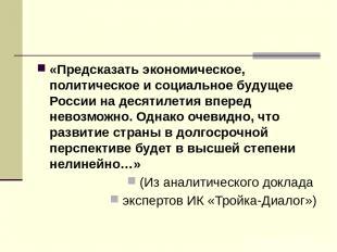 «Предсказать экономическое, политическое и социальное будущее России на десятиле
