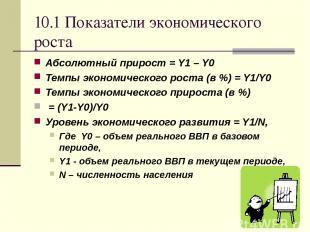 10.1 Показатели экономического роста Абсолютный прирост = Y1 – Y0 Темпы экономич