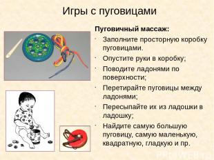 Игры с пуговицами Пуговичный массаж: Заполните просторную коробку пуговицами. Оп