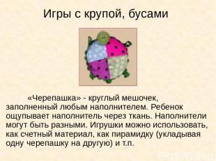 Игры с крупой, бусами «Черепашка» - круглый мешочек, заполненный любым наполните