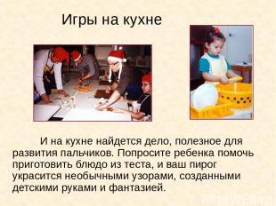 Игры на кухне И на кухне найдется дело, полезное для развития пальчиков. Попроси