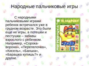 Народные пальчиковые игры С народными пальчиковыми играми ребенок встречался уже