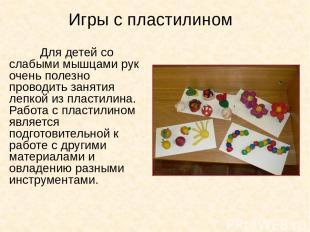 Игры с пластилином Для детей со слабыми мышцами рук очень полезно проводить заня